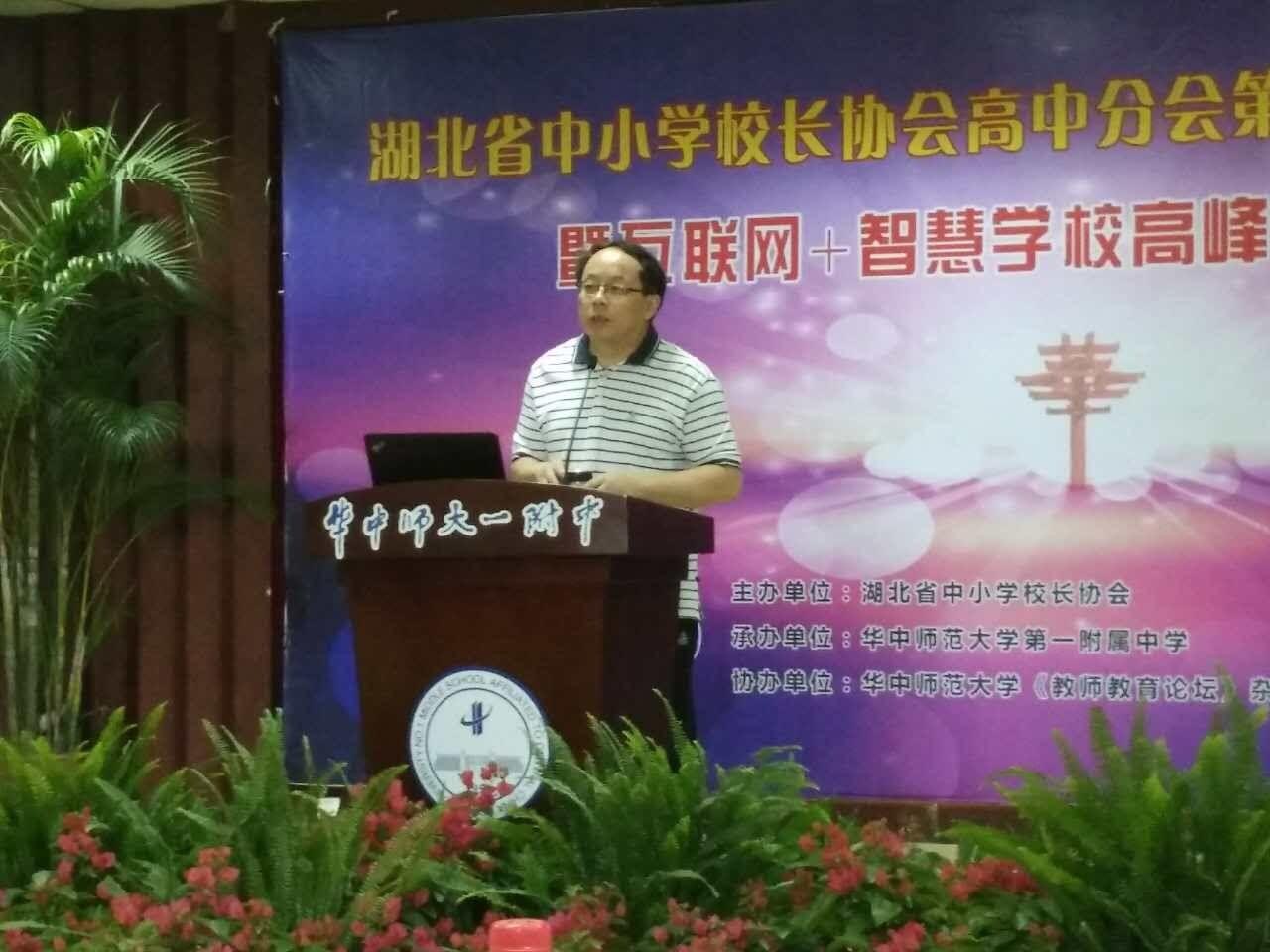 邀在湖北省中小学校长协会高中分会高峰论坛上作首场专家报告